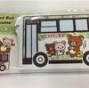 【グッズ】立川バス ファン感謝イベントで購入したリラックマグッズいろいろ
