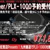 Pioneer「PLX-1000」を発売前に試せます!話題のDJターンテーブル!!