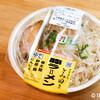 話題のセブンイレブン的二郎インスパイア、中華蕎麦とみ田監修豚ラーメンを食べてみた!