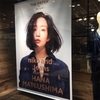 niko and... jeans featuring Hana Matsushima