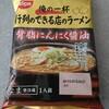 【袋麺】俺の一杯 行列のできる店のラーメン 背脂にんにく醤油食べてみました♪