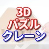 3dパズルのクレーンは作り応えがありそう。
