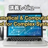 Mathematical and Computational Method for Complex Systems @ Sussex【講義レビュー】