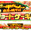 はいはい。みなさん。今年一番ヤバいやつがきた!「一平ちゃん夜店の焼そば ショートケーキ味」は12/5発売!(カカクコムマガジン)