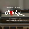 【質問募集中!】関西Ruby会議2017で「Rubyistと技術記事」という発表をします #kanrk2017