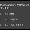 「PixeLauncherが繰り返し停止しています」が出続ける→別のLauncherアプリを入れたら治った【Pixel3a】