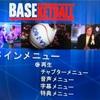 ベースケットボール〜裸の球を持つ男〜個人的には最強のコメディという評価。