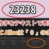 【Unity】TextMeshProで「数字」をテキストで表現する時にGC Allocを発生させない2つの方法