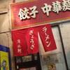 神戸元町物語 無口なオヤジ 淡水軒