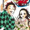 完結!!「鬼滅の刃」23巻 レビュー