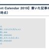 【Advent Calendar 2019】書いた記事のまとめ(12/5 時点)