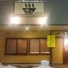 冬季限定「粉チーズ味噌」客野製麺所
