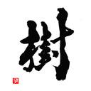 漢字バカ200撰