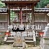 「山頂付近の小さな神社」
