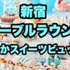 新宿ヒルトン東京【マーブルラウンジ】華やかスイーツビュッフェ!