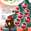 cafe・gallery タロイモのクリスマス展