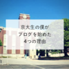 京大生の僕がブログを始めた4つの理由