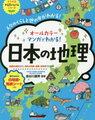 「マンガでわかる日本の地理」(ナツメ社)と「あそんでまなべる日本の地理」【小4息子】