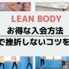 lean body(リーンボディー)のお得な入会方法と1日で挫折しないコツを伝授(クーポンあり)