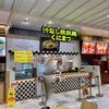 汁なし担担麺くにまつ LECT広島店(西区)ナトゥ踊るクニマックス!