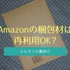 【メルカリ】Amazon等のネット通販の梱包材の再利用はOK? NG?