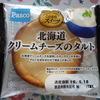 Pasco 北海道クリームチーズのタルト