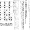 「いわゆる康煕字典体」についての資料