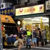 台湾でのゴミの捨て方!