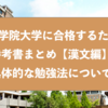 桃山学院大学に合格するための参考書まとめと勉強法『漢文』