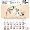 ほらほら7月の営業カレンダー『オリジナル鳥獣戯画付き!』
