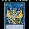 【轟雷機龍-サンダー・ドラゴン】