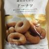 108円で買えるおやつ!ファミリーマート『練乳はちみつ ドーナツ』を食べてみた!