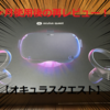 【『OculusQuest』3ヶ月使用後の再レビュー】おすすめな点を10個挙げる。オキュラスクエスト。結局どうなの??飽きた??