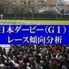 日本ダービー 2021 ① 過去10年の傾向 データ分析
