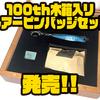 【アブガルシア】100周年を記念した限定アイテム「100th木箱入リルアーピンバッジセット」発売!