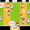 次期学習指導要領案(2020年~)にフラッグフットボールが引き続き掲載