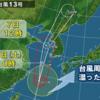 また台風接近
