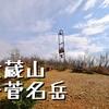 「大蔵山」と「菅名岳」でブナ林と清流を楽しむ