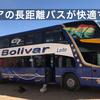 ボリビアの長距離バスが快適すぎた件