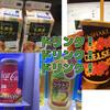 ドリンク小ネタ集vol.1!乳酸菌レモンティー!マックシェイクチェルシー!コカ・コーラ コーヒープラス!自販機のホットの缶スープ!