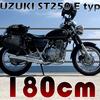 【SUZUKI ST250 E type】身長180cmの足つき・サイズ感