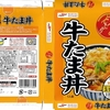 [19/07/09]MARUHA NICHIRO 金のどんぶり 牛たま丼 78円(DS モリ)