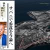 うみんちゅの沖縄戦 - 兵隊は漁師を探しにきた