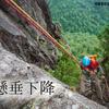 懸垂下降の方法【登山・クライミング】