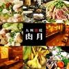 【オススメ5店】上大岡・杉田・新杉田・金沢文庫(神奈川)にある焼酎が人気のお店