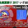 桃太郎夏祭り2017 いざ出陣!桃太郎ジーンズとJAPAN BLUE JEANSの半袖Tシャツ・半袖シャツ・ショートパンツも入荷しています♪