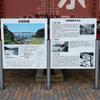余部鉄橋とその付近②:兵庫県美方郡