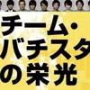 「U-NEXT」〜チーム・バチスタの栄光〜✨
