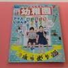 雑誌  幼稚園の付録(アイス自販機)!