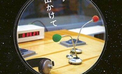 【ネタバレ注意】佐藤多佳子『明るい夜に出かけて』を読んだ。アルコ&ピースのANNと主人公たちがどうシンクロするのか!?